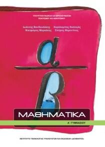 Αποτέλεσμα εικόνας για σχολικο βιβλιο μαθηματικων α γυμνασιου