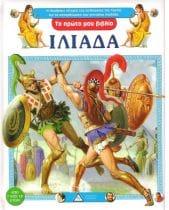 ΙΛΙΑΔΑ – ΤΟ ΠΡΩΤΟ ΜΟΥ ΒΙΒΛΙΟ