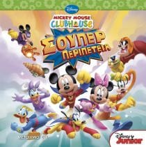 Mickey Mouse Clubhouse: Σούπερ περιπέτεια