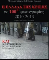 Greece In Crisis 100+ Photos (Greek Edition)