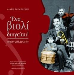 Ένα βιολί διηγείται!Εκπαιδευτικός οδηγός για τα λαϊκά μουσικά όργανα