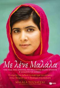 Με λένε ΜαλάλαΤο κορίτσι που όρθωσε το ανάστημά του απέναντι στους Ταλιμπάν για το δικαίωμα στη μόρφωση