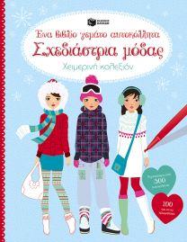Σχεδιάστρια μόδας  Χειμερινή κολεξιόν. Ένα.. a9046b6d87e