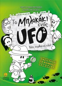 Το μπλοκάκι ενός UFO Βιβλίο NO 2, Κάτι συμβαίνει εδώ