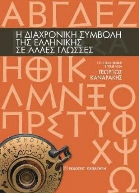 Αποτέλεσμα εικόνας για Η διαχρονική συμβολή της Ελληνικής σε άλλες γλώσσες TA NEA