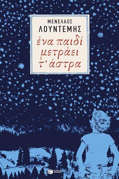 Ένα παιδί μετράει τα άστρα