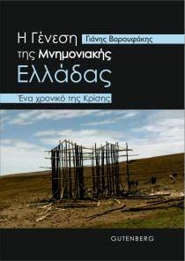 Η γένεση της μνημονιακής ΕλλάδαςΈνα χρονικό της κρίσης