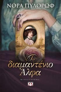 Το διαμαντένιο ΆλφαΜυθιστόρημα