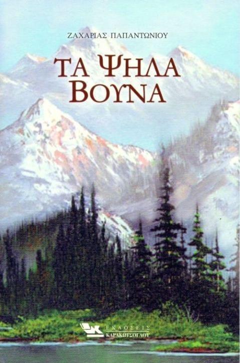 7a0389f4db1 Τα Ψηλά Βουνά reviews. wbh · Παπαντωνίου Ζαχαρίας Λ.