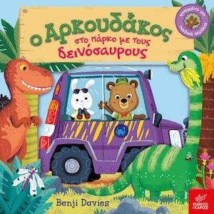 Ο αρκουδάκος στο πάρκο με τους δεινόσαυρους