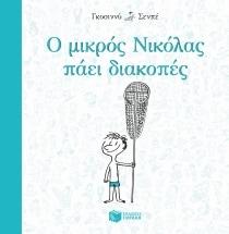Ο ΜΙΚΡΟΣ ΝΙΚΟΛΑΣ ΠΑΕΙ ΔΙΑΚΟΠΕΣ