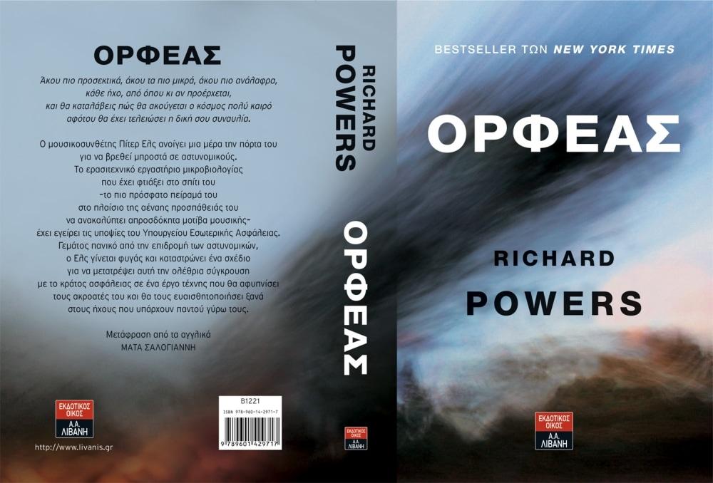 Ορφέας | Βιβλία Public