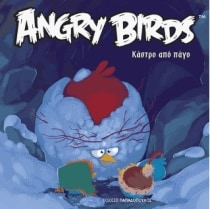 ANGRY BIRDS – ΚΑΣΤΡΟ ΑΠΟ ΠΑΓΟ
