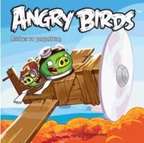 ANGRY BIRDS – ΠΕΤΑΝΕ ΤΑ ΓΟΥΡΟΥΝΙΑ;