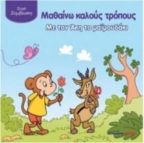 ΜΑΘΑΙΝΩ ΚΑΛΟΥΣ ΤΡΟΠΟΥΣ
