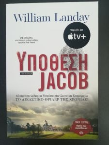 ΥΠΟΘΕΣΗ JACOB (TRADE EDITION)