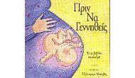 Πριν να γεννηθείς
