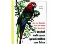 Σχολική πολύχρωμη εγκυκλοπαίδεια των ζώων
