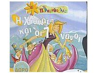 ΧΙΟΝΑΤΗ ΚΑΙ ΟΙ 7 ΝΑΝΟΙ + CD ΔΩΡΟ