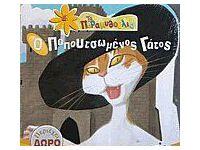 ΠΑΠΟΥΤΣΩΜΕΝΟΣ ΓΑΤΟΣ + CD ΔΩΡΟ