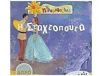 ΣΤΑΧΤΟΠΟΥΤΑ + CD ΔΩΡΟ