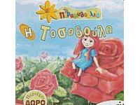 ΤΟΣΟΔΟΥΛΑ + CD ΔΩΡΟ