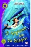 Ο Αργύρης και το δελφίνι