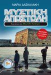 Μυστική αποστολή, Περιπέτεια στο Μεγάλο Κάστρο
