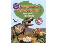 Κόλλησε και μάθε Εντυπωσιακοί Δεινόσαυροι